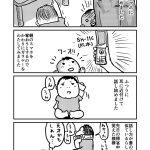 【漫画】電話に興味を持ち始めた娘