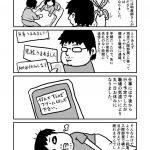 【漫画】産後の作業(夫視点)