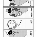 【漫画】冷蔵庫で足を轢く娘