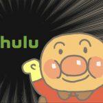 「アンパンマンチャンネル」とは?Hulu入会してみました