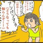 【漫画】親よりアンパンマンに従う娘