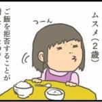 【漫画】娘のご飯拒否対策